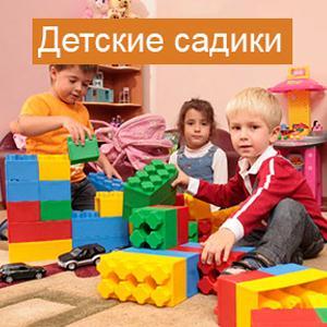 Детские сады Лузы