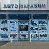 Автомагазины в Лузе
