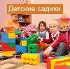 Детские сады в Лузе