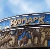 Зоопарки в Лузе