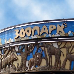 Зоопарки Лузы